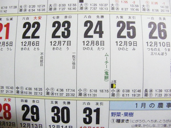沖縄のカレンダー