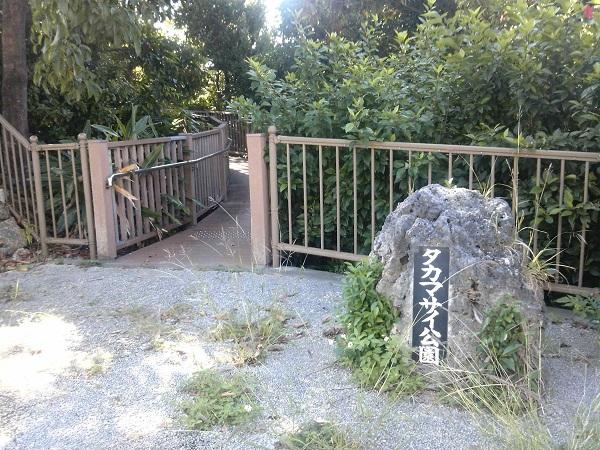 タカマサイ公園の入り口