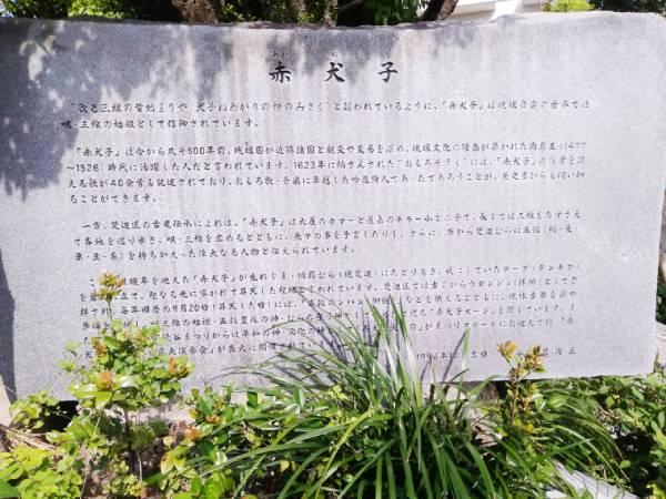 赤犬子神社の石碑